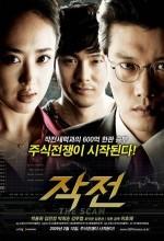 The Scam (2009) afişi