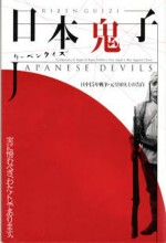 Japanese Devils / Confessions Of ımperial Army Soldiers From Japan's War Against China (2001) afişi