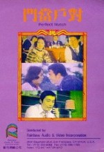 Jia Ren You Yue (1982) afişi