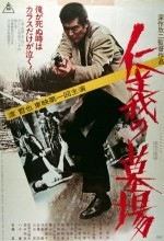 Jingi No Hakaba (1975) afişi