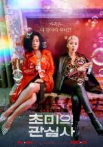 Jazzy Misfits (2020) afişi