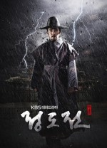 Jeong Do-jeon (2014) afişi
