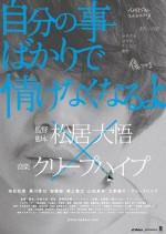Jibun no koto bakaride nasakenakunaruyo (2013) afişi