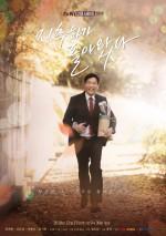 Jin Choo-Ha Returns (2018) afişi