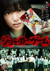 Joker Game (2012) afişi