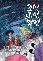 Joseon Beauty Pageant (2018) afişi