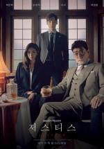 Justice (2019) afişi