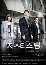 Justice Team (2016) afişi