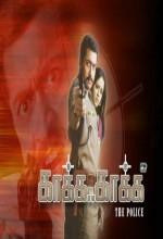 Kaakha..kaakha: The Police (2003) afişi