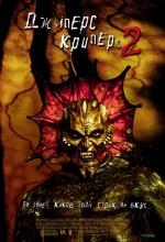 Kabus Gecesi 2 (2003) afişi