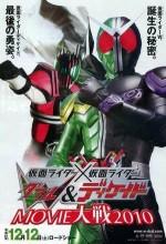 Kamen Raidâ X Kamen Raidâ W & Dikeido Movie Taisen 2010 (2009) afişi