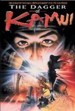 Kamui No Ken (1985) afişi