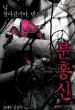 Kanlı Ayakkabı (2005) afişi