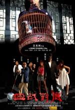 Karmic Mahjong (2006) afişi
