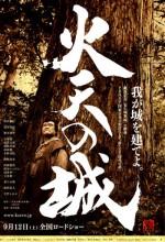Katen No Shiro (2009) afişi