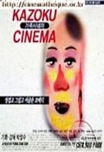 Kazoku Cinema (1998) afişi