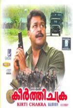 Keerthi Chakra (2006) afişi