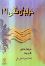 Khabhaye Talayi