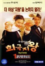 Komedinin Kralı (1999) afişi