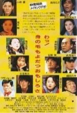 Kowagaru Hitobito