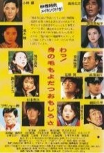 Kowagaru Hitobito (1994) afişi