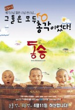 Küçük Bir Keşiş (2002) afişi