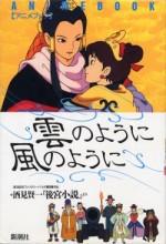 Kumo No Yôni, Kaze No Yôni (1989) afişi