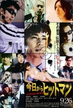 Kyô Kara Hittoman (2009) afişi