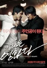 Kaba Kurgu (2008) afişi