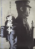 Kaigenrei (1973) afişi