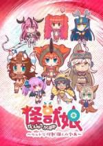 Kaijuu Girls: Ultra Kaijuu Gijinka Keikaku (2016) afişi