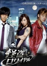 Kraliyet Hırsızı (2011) afişi