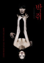 Kan Arzusu (2009) afişi