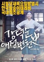Kang Deok-Soon's Love History (2017) afişi