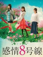 Kanjo Hachi Gosen (2017) afişi