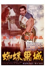 Kanlı Taht (1957) afişi