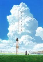 Kanojo to Kanojo no Neko: Everything Flows (2016) afişi