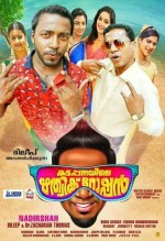 Kattappanayile Rithwik Roshan (2016) afişi
