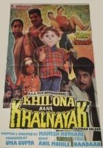 Khilona Bana Khalnayak (1995) afişi