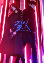 Kill It (2019) afişi