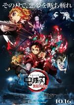Kimetsu no Yaiba: Mugen Ressha-Hen (2020) afişi