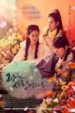 The King Loves (2017) afişi