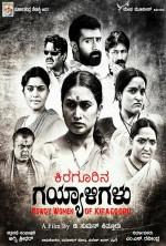 Kiragoorina Gayyaligalu (2016) afişi