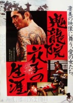 Kiruin Hanako No Shogai Nesub (1982) afişi