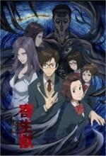 Kiseijuu : Sei no Kakuritsu (2014) afişi