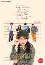 Kiss Scene in Yeonnam-Dong (2019) afişi
