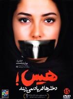 Kızlar Bağırmaz (2013) afişi