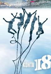 Kohta 18 (2012) afişi