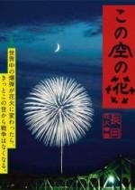 Kono sora no hana: Nagaoka hanabi monogatari