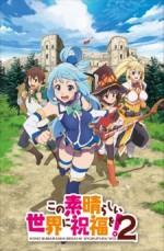 Kono Subarashii Sekai ni Shukufuku wo! 2 (2017) afişi